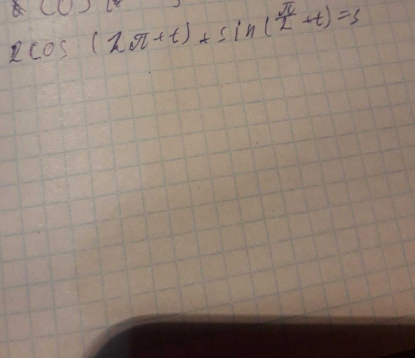 Решите уравнение по алгебре базовый уровень высшая