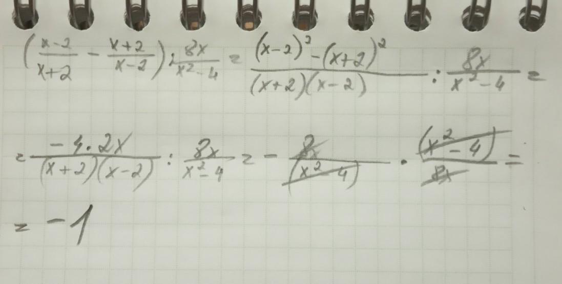(x - 2/ x +2 - x + 2/ x-2 ) ÷ 8x/x²-4 упростите