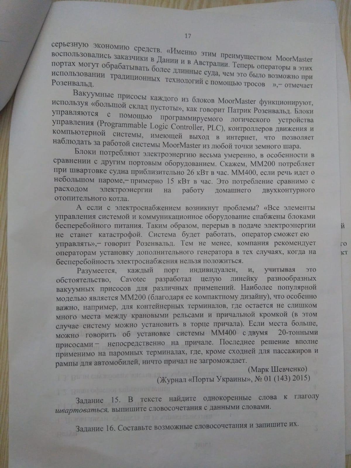 Помогите с русским ответить на вопросы с 17 по 21,