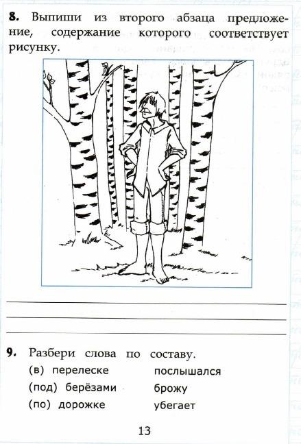 гдз по чтению работа с текстом 4 класс крылова ответы