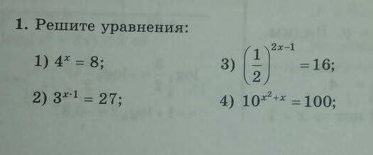 Изображение к вопросу Решите уравнения. Спасибо заранее.
