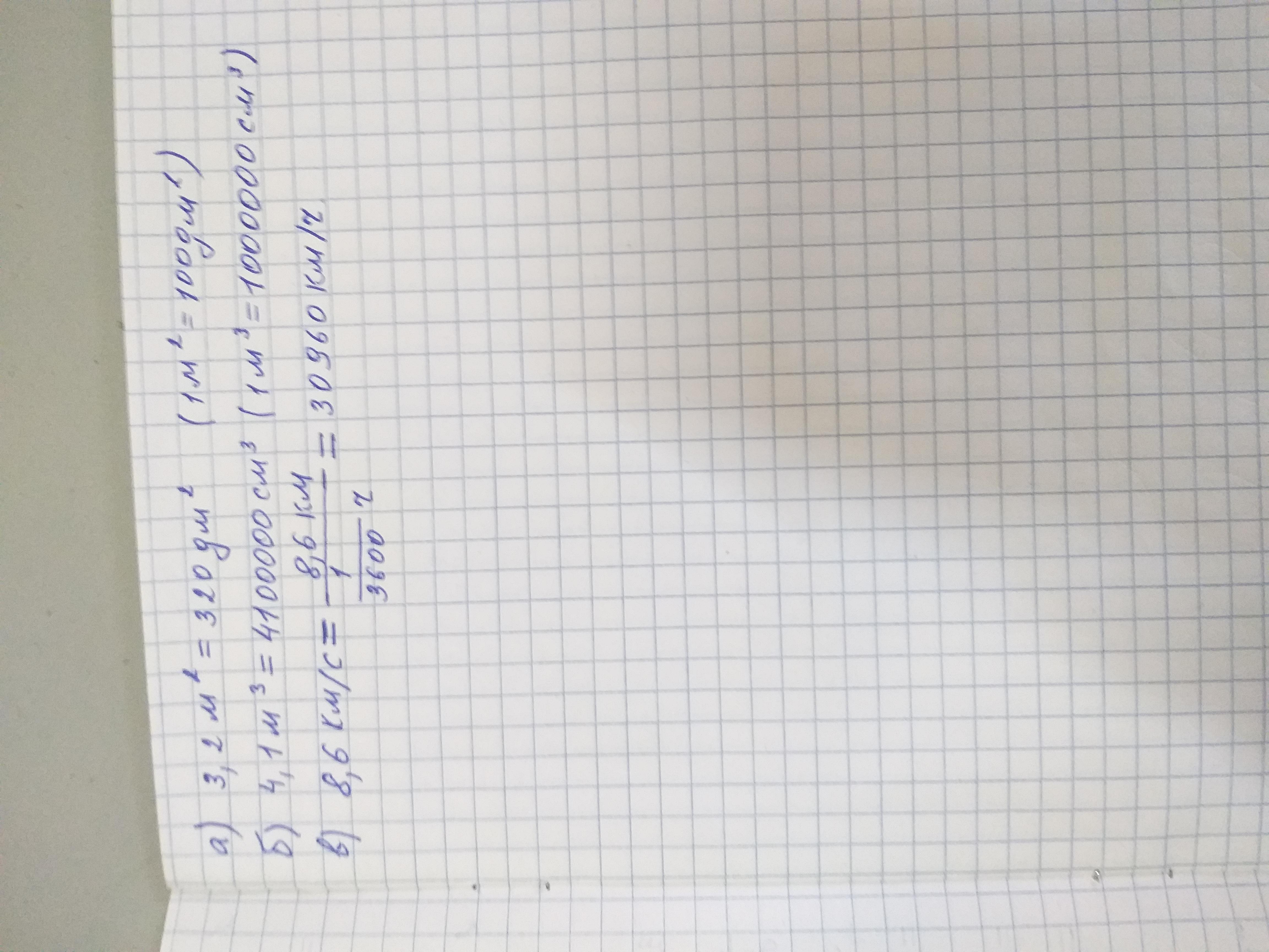 Выразите: А) в квадратных дециметрах 3,2 м2 Б) в