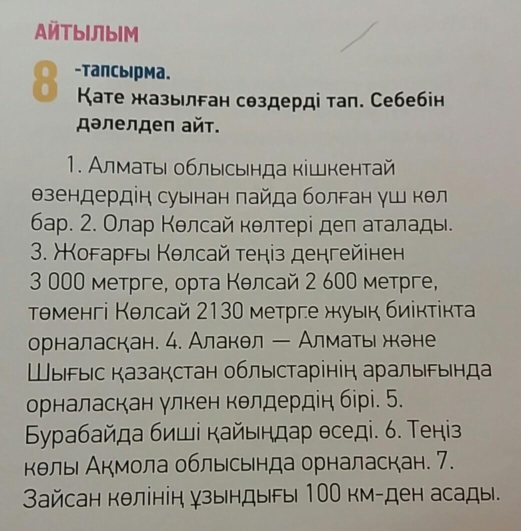 казахский язык 6 класс ответы