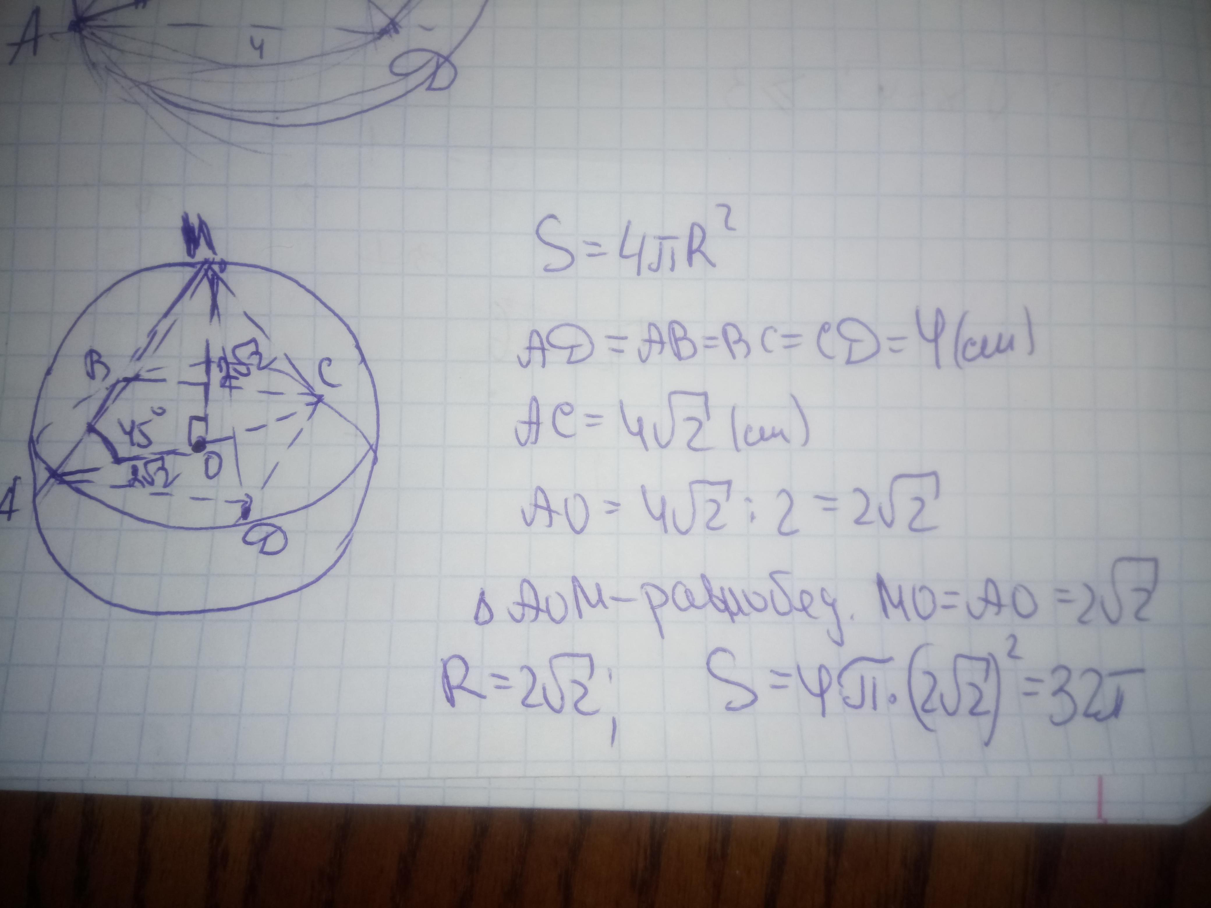 Сторона основания правильной четырехугольной