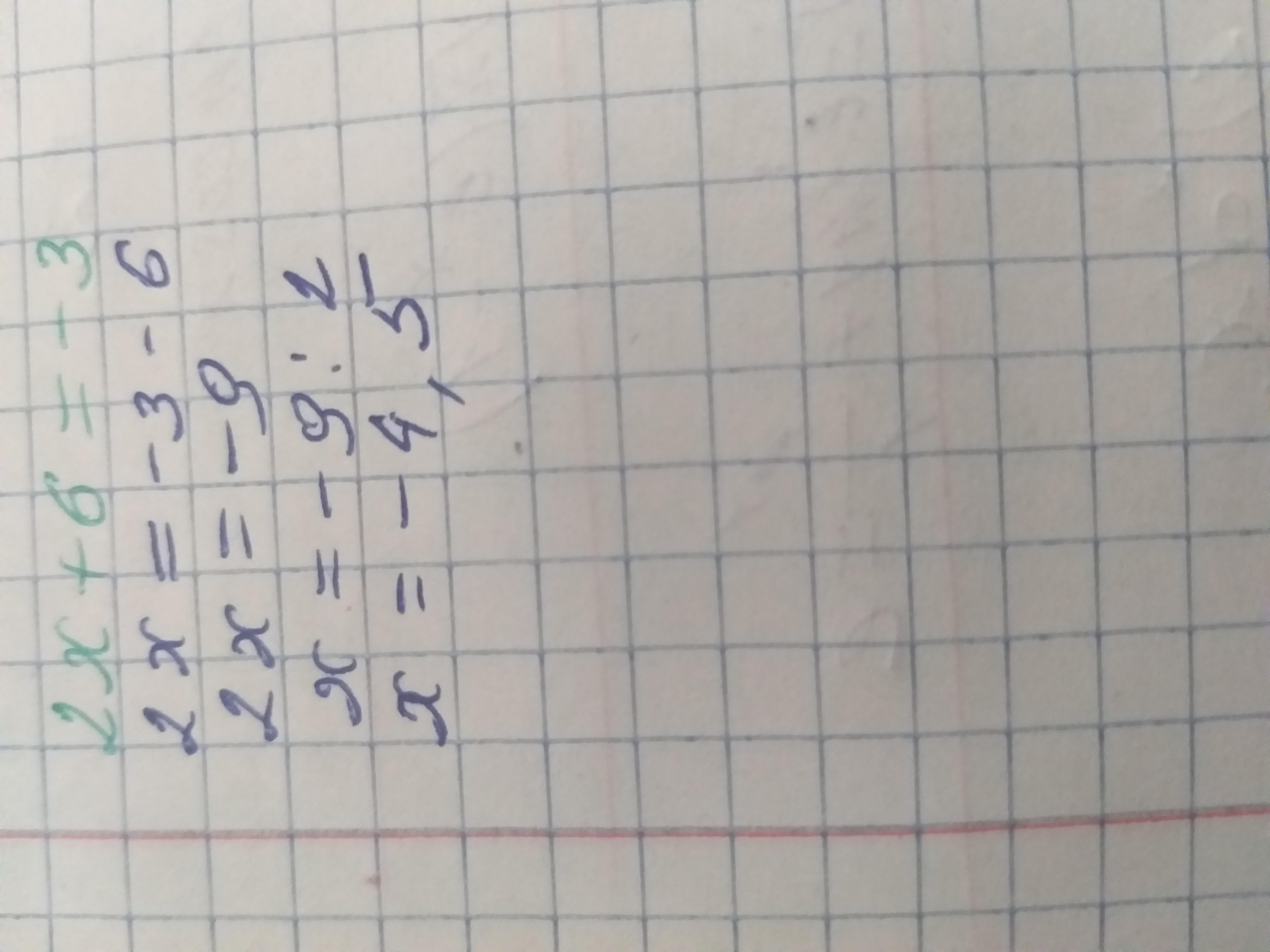 2х+6=-3 решите срочно плиз