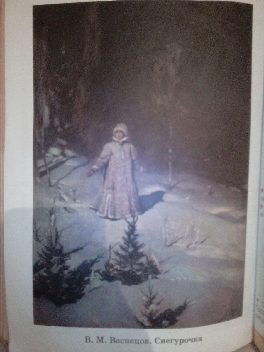 Снегурочка васнецова картина