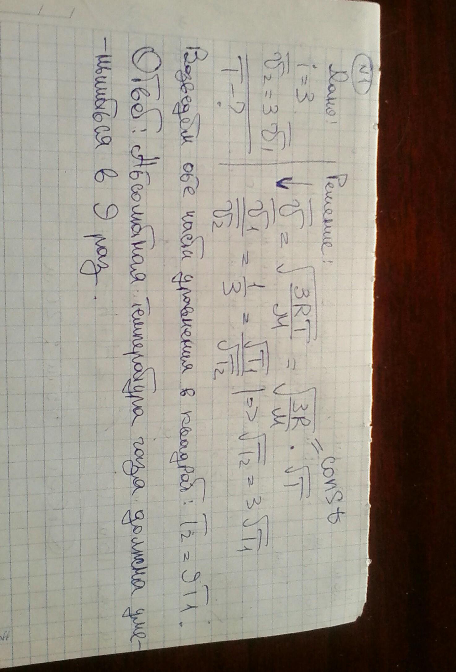 Помогите решить физику срочно 50балла