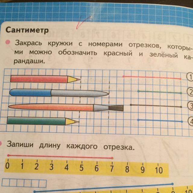 Закрась кружки с номерами отрезков,которыми можно обозначить красный и зелёный карандаши. Загрузить png
