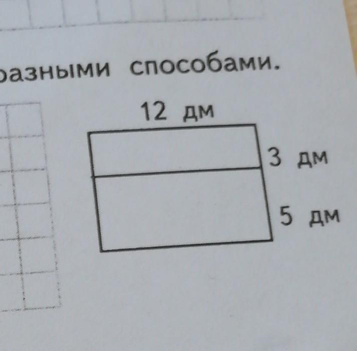 Найди площадь прямоугольника разными способами 