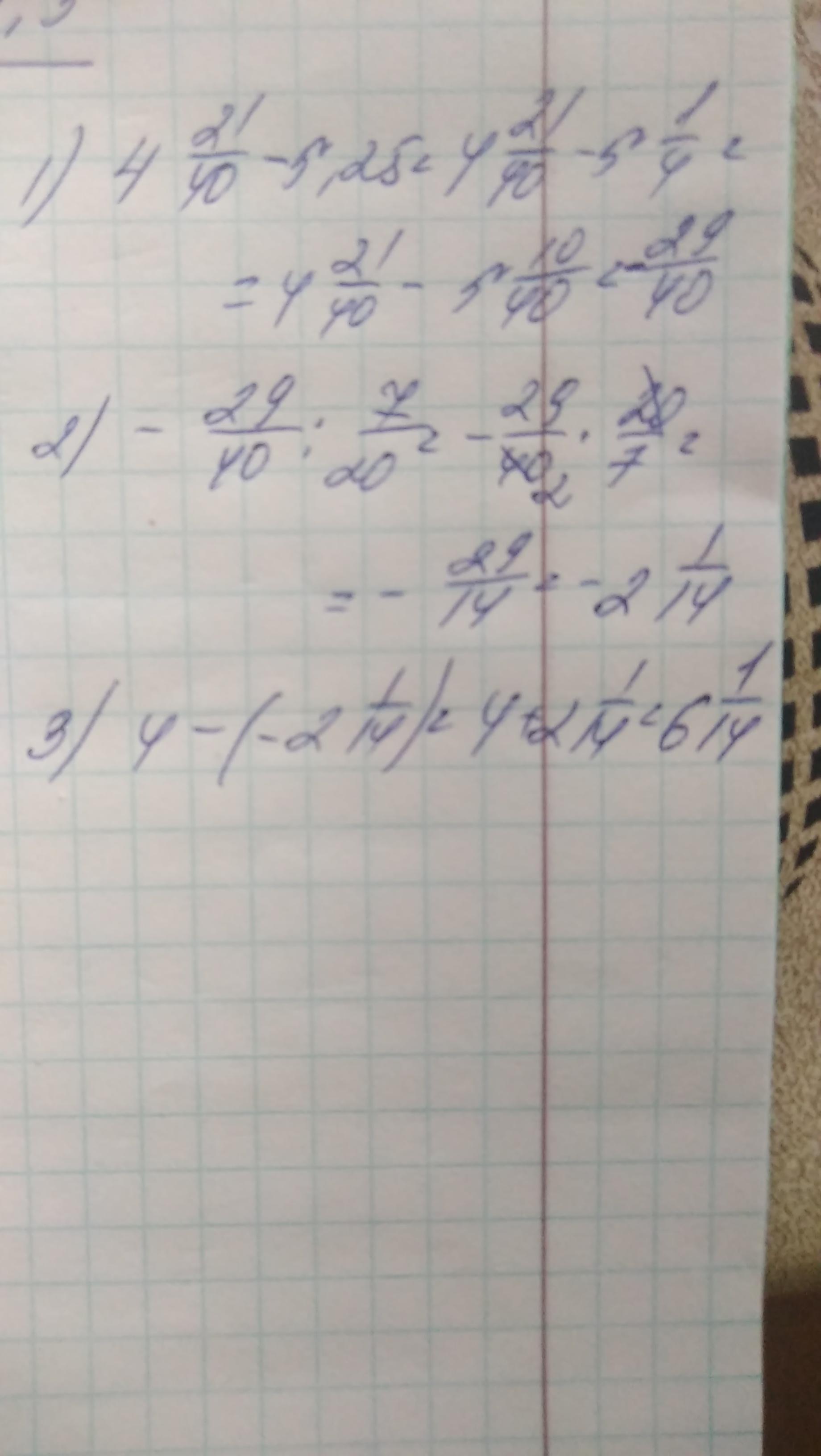 4-(4 21/40-5,25) : 7/20