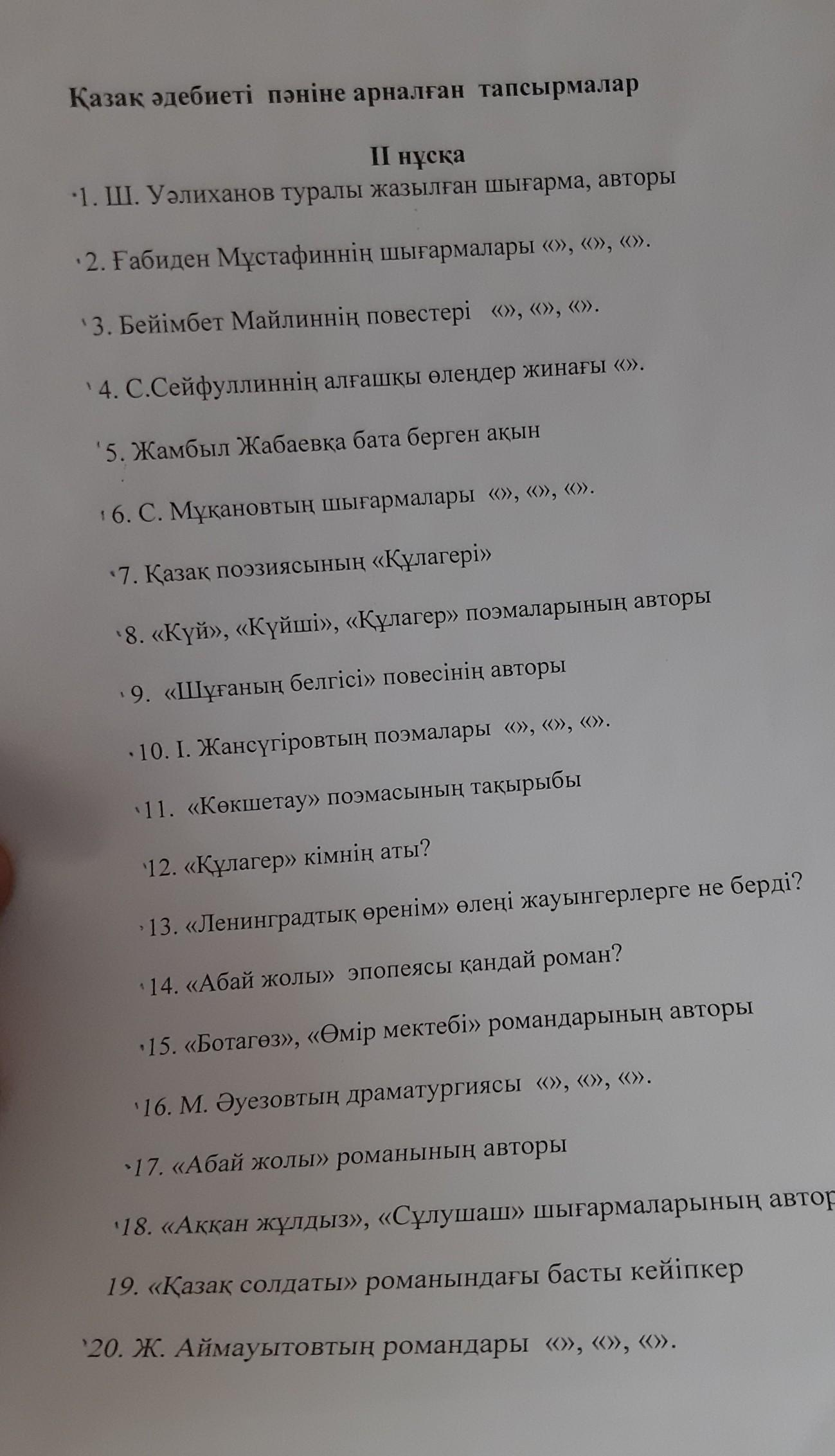 Можете помочь казахский