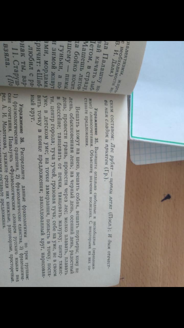 Выпишите 3 вида фразеологизма...Какое слово