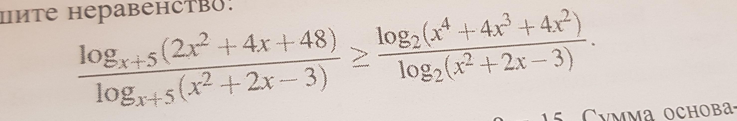 Решите неравенство. Logx+5(2x+4x+48).......