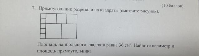 Рисунок квадрата площадью 4 см. в квадрате