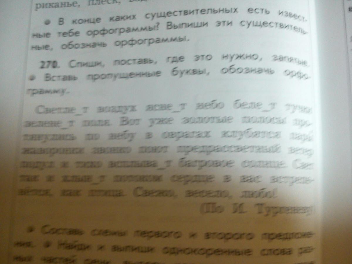 Русский язык 1 класс Андрианова Илюхина 2011