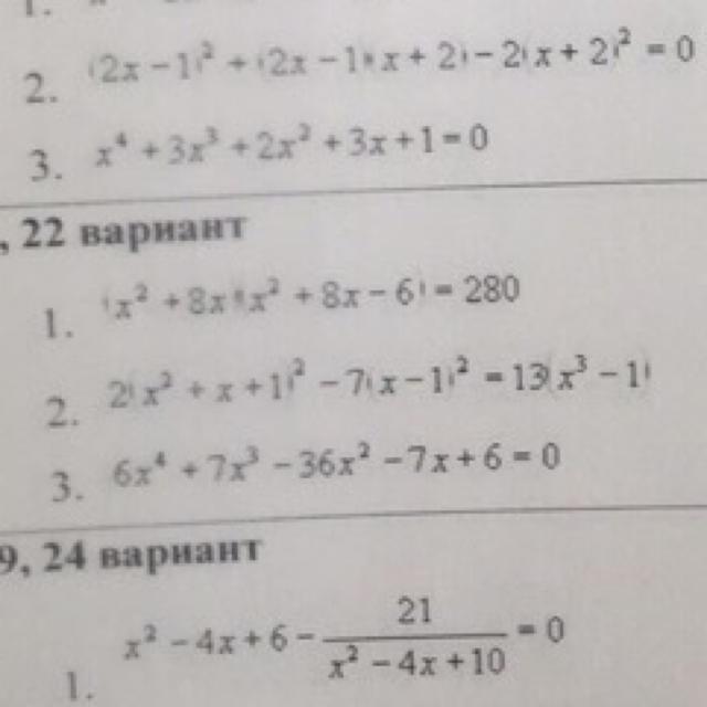 Даю 35 баллов, 22 вариант, Математика 1 курс