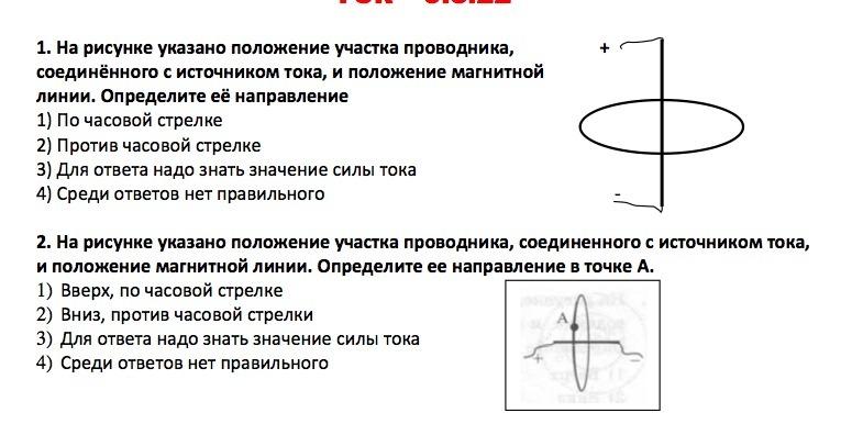 На рисунке указано положение участка проводника соединенного с источником тока и