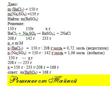 Решение задач на избыток недостаток химия решение задач таблицей