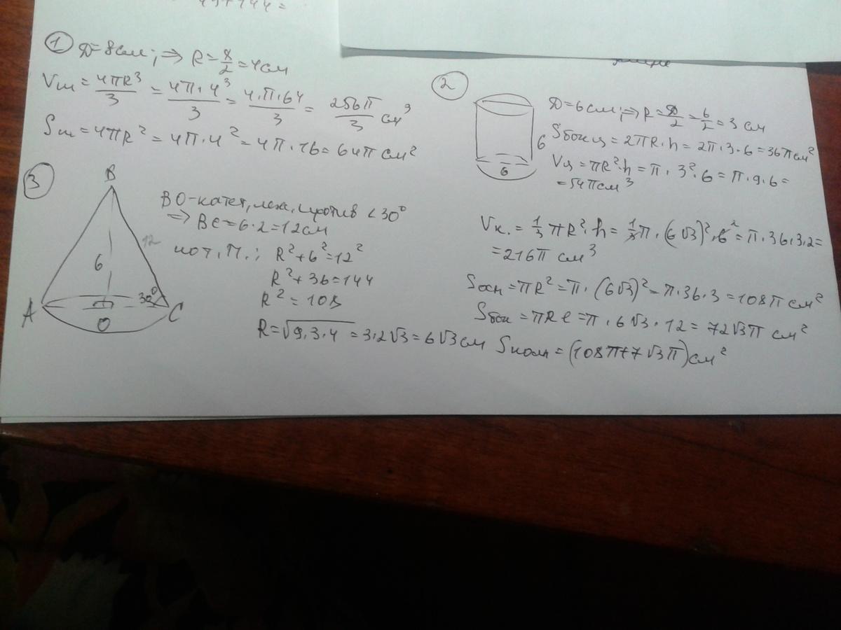 Площадь шара задачи с решениями решение задач с обратной пропорцией