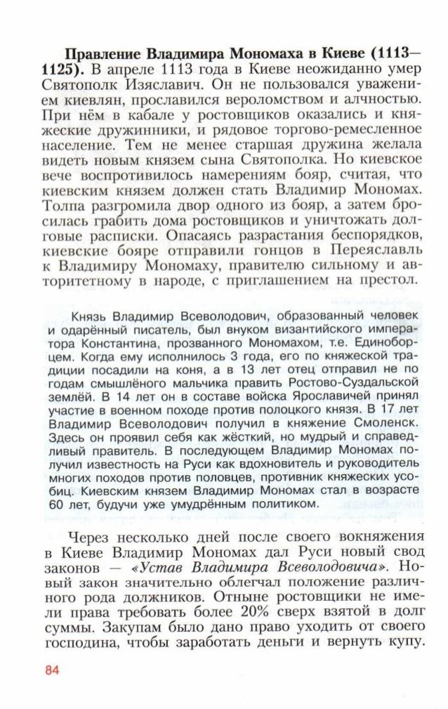 Конспект 20 параграфа по истории россии 9 класс