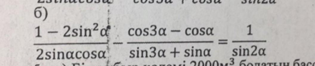 Помогите пожалуйста 1-sin^2a......