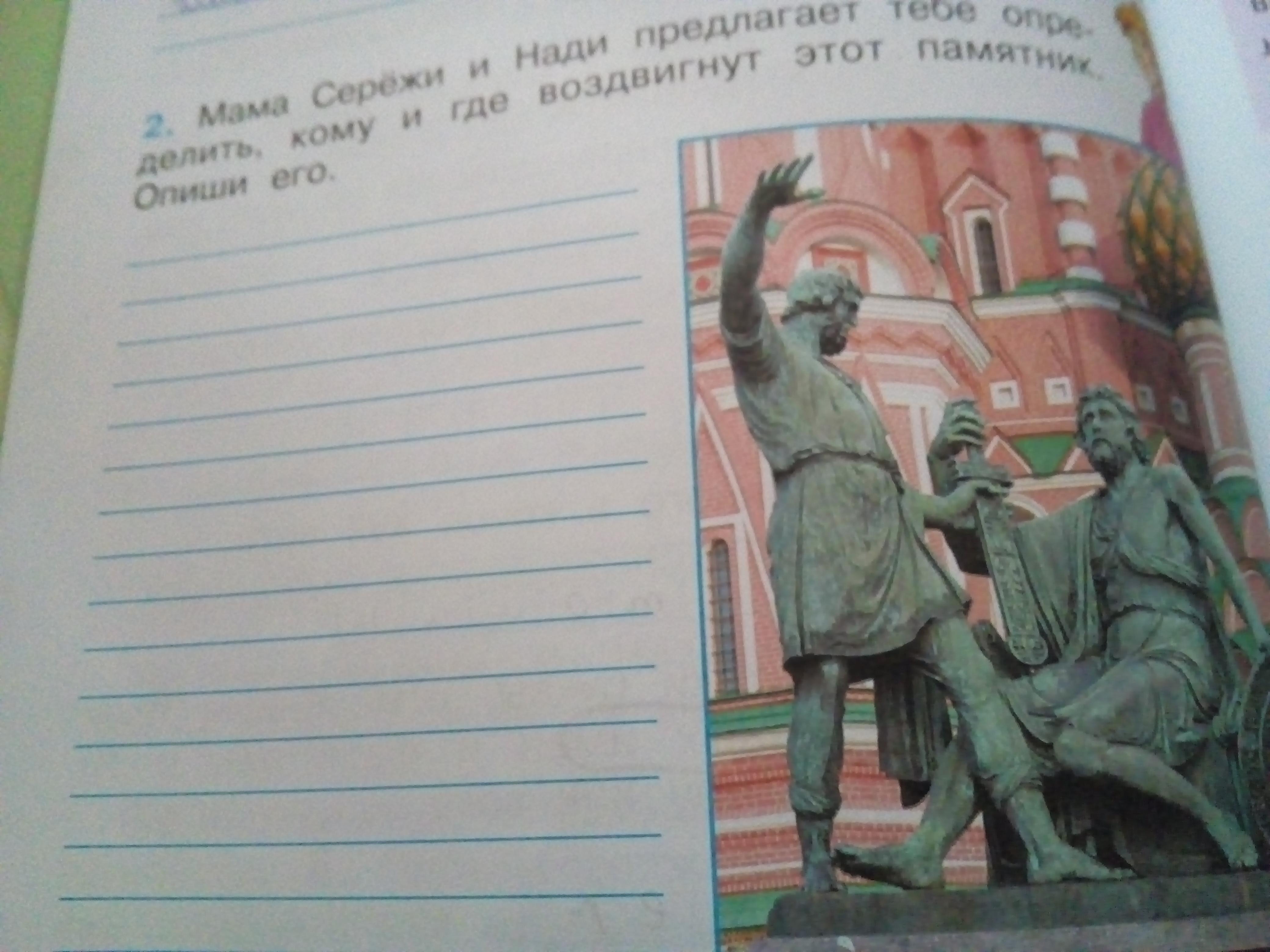 Помогите составить мини сочинение про памятник К. Минину и Д. Пожарскому