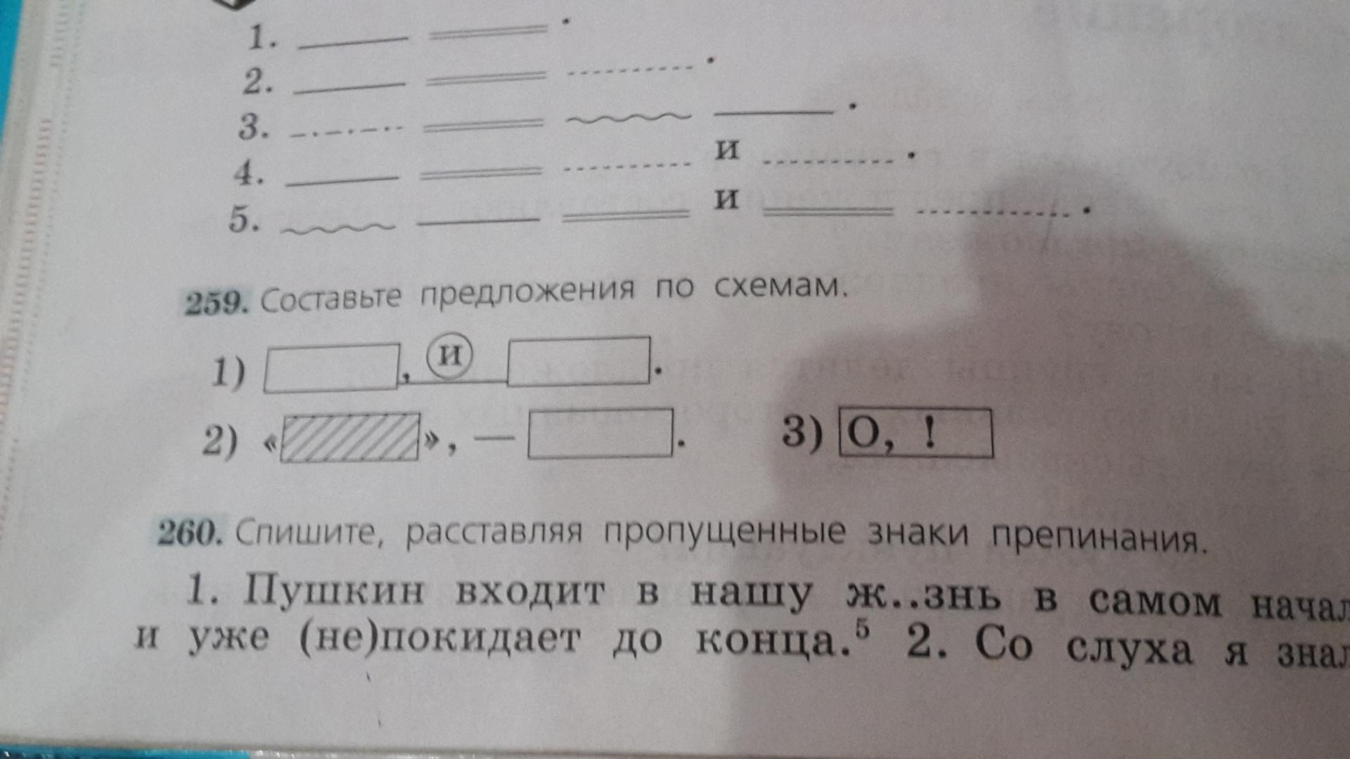 Составить предложение по схеме 5 класс 259