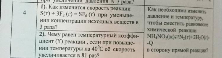 1.Как изменяется скорость реакции S(т)+3F2