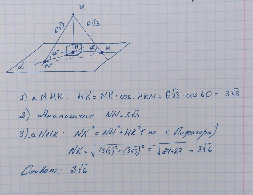 Помогите пожалуйста решить задачу  Из точки M