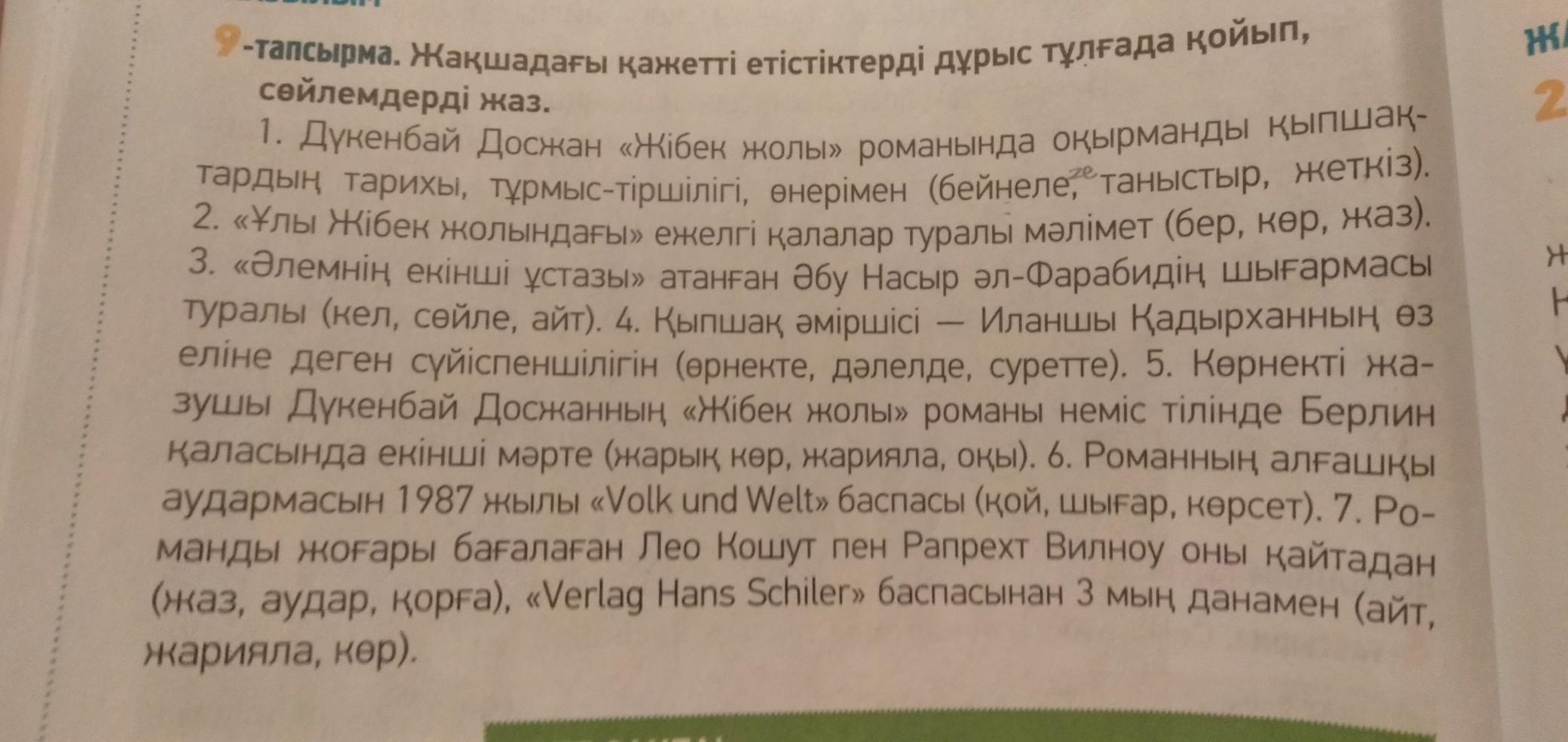 Помогите с упражнением по казахскому языку