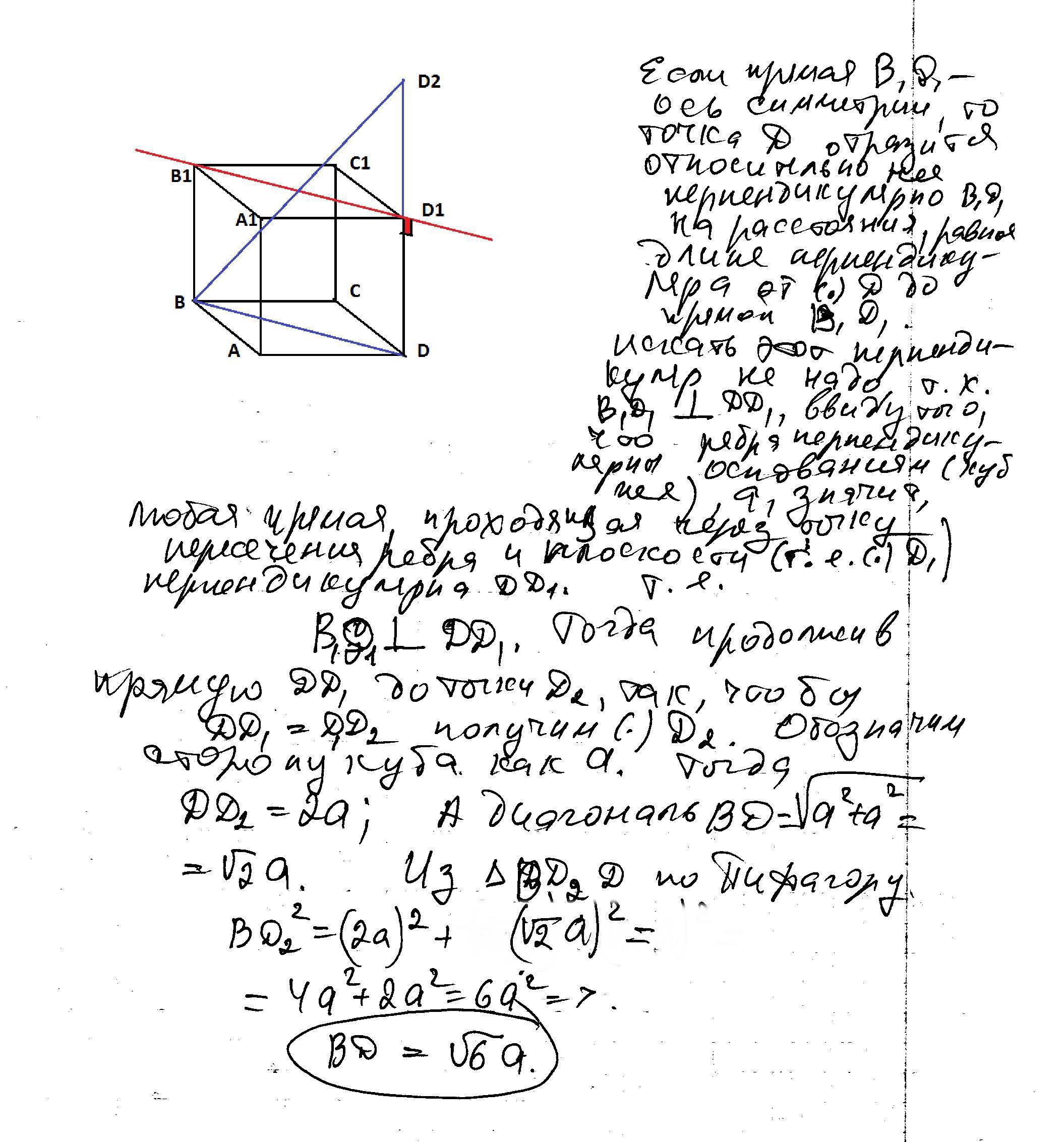 Симметрия относительно плоскости решение задач решить задачу во сколько увеличится объем куба