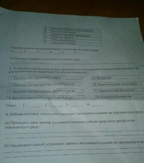 Сор по химии7 классвверху задание 2:Процесс