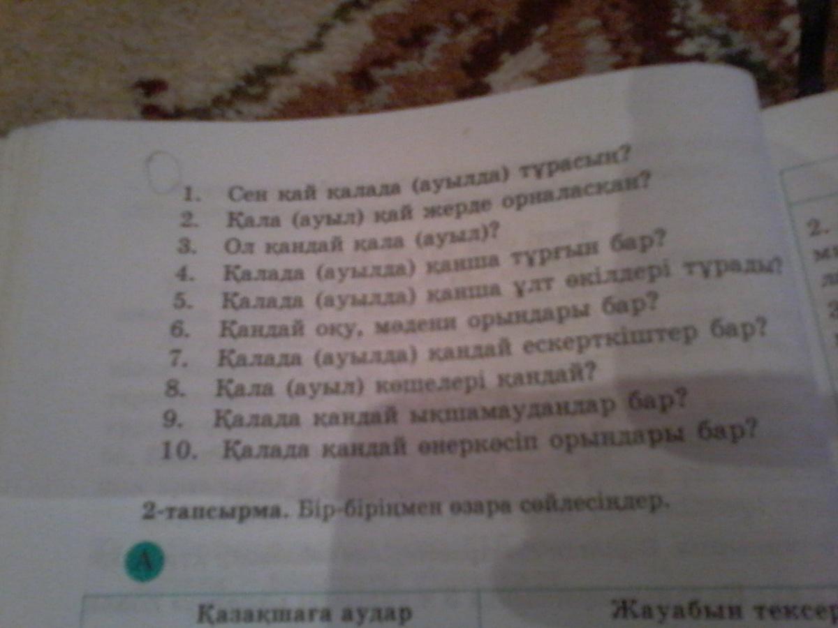 Нужны ответы по казахскому