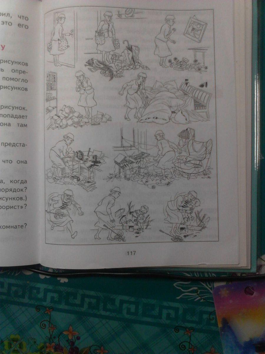 Рассказ по рисунку х бидструпа