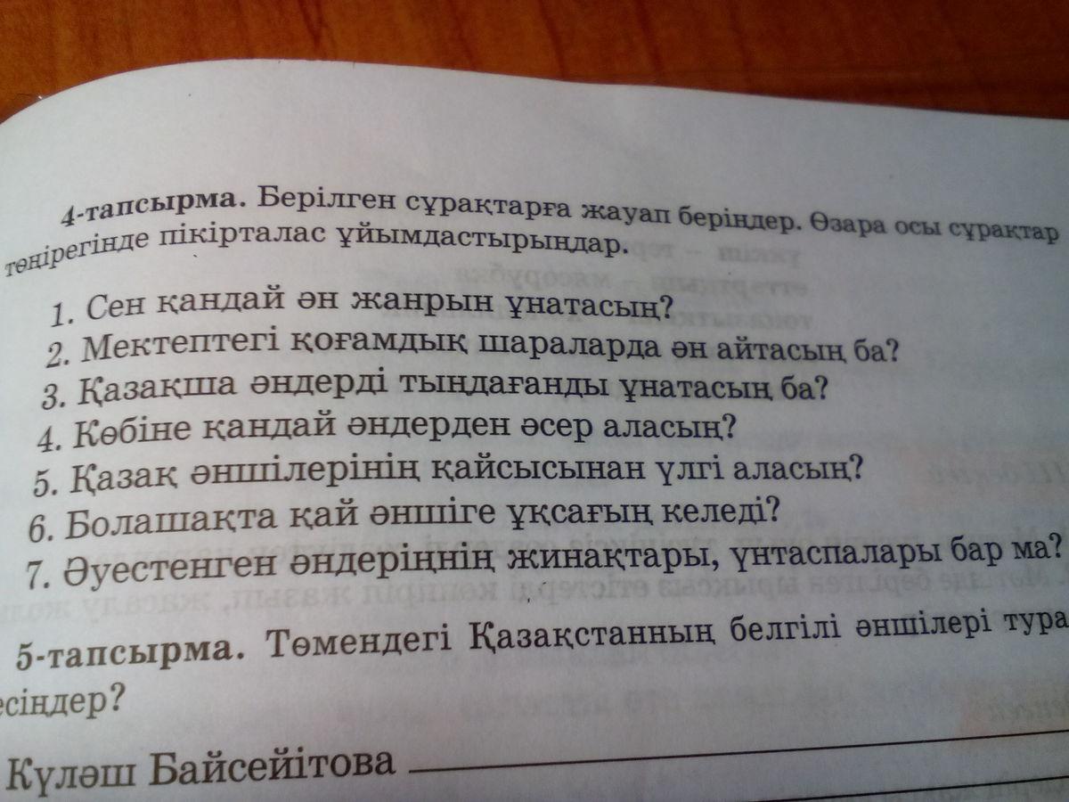 Изображение к вопросу Ответы на вопросы номер 4. Помогите пожалуйста