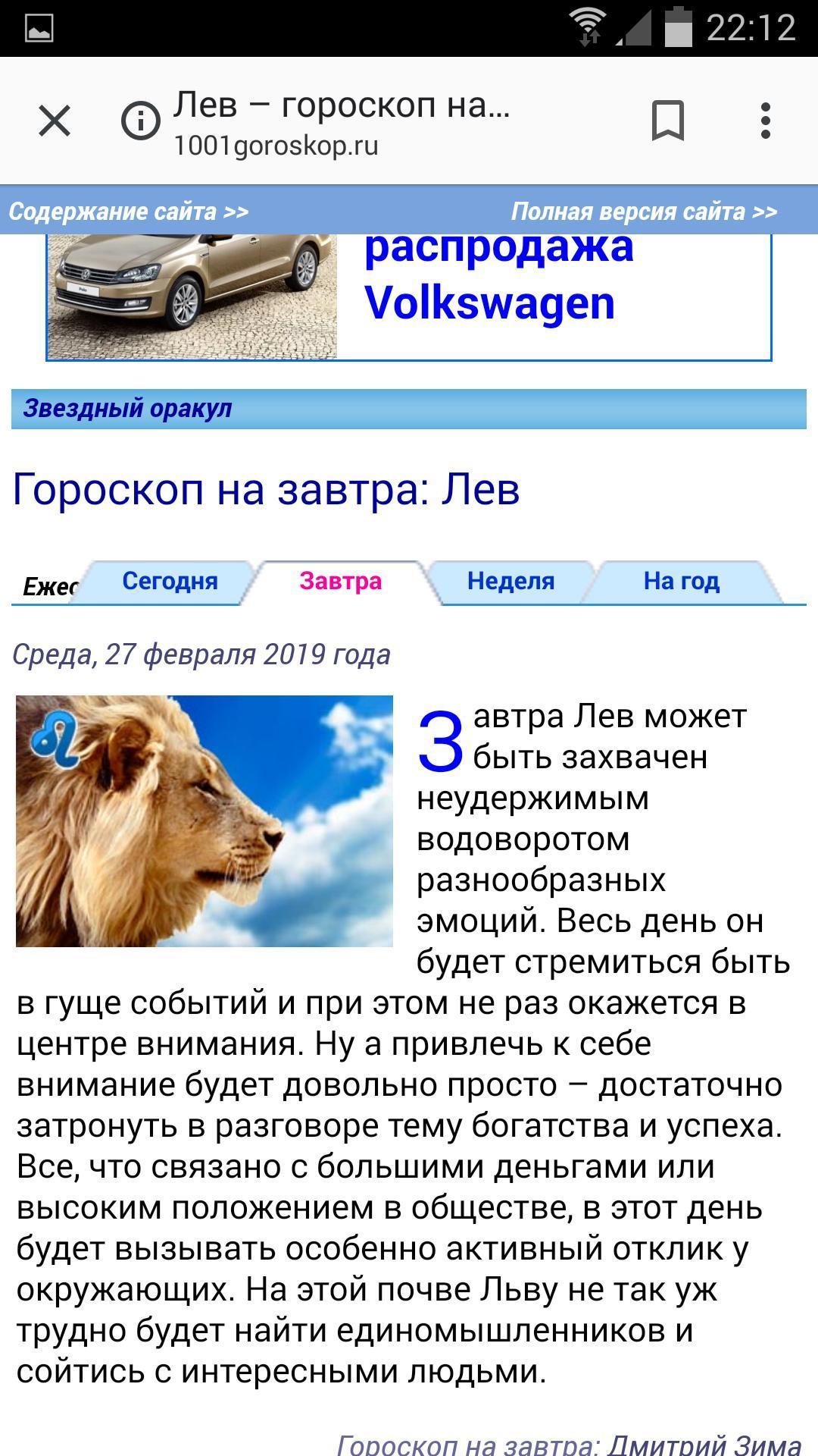Гороскоп от оракула официальный сайт