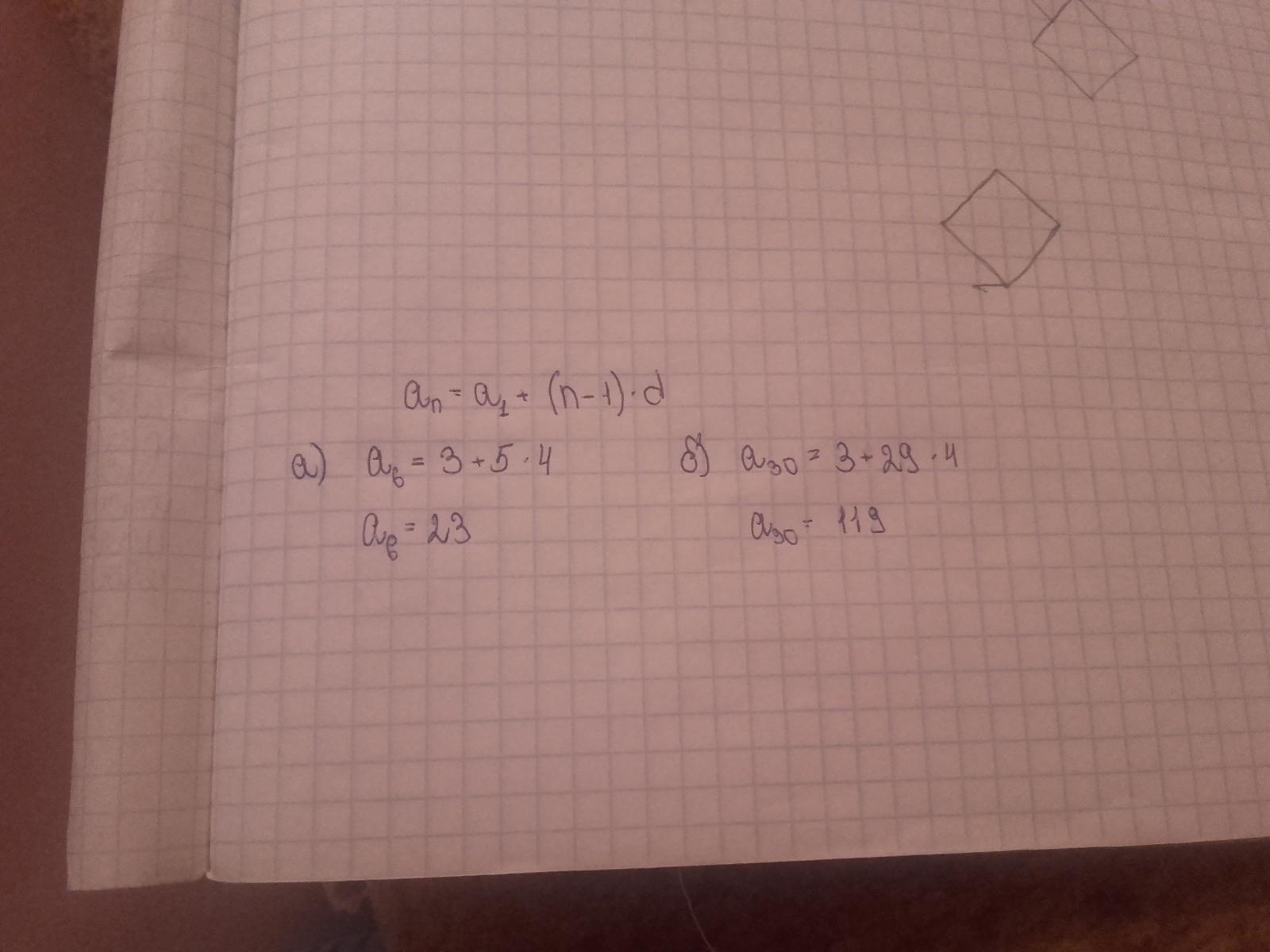 Высчитываешь по главной формуле нахождение n-ого члена арифм