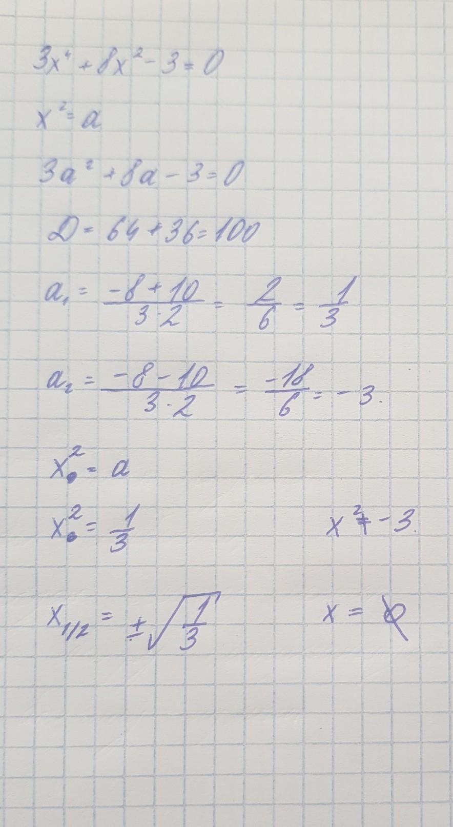 3x⁴+8x²-3=0пасаны срочняк