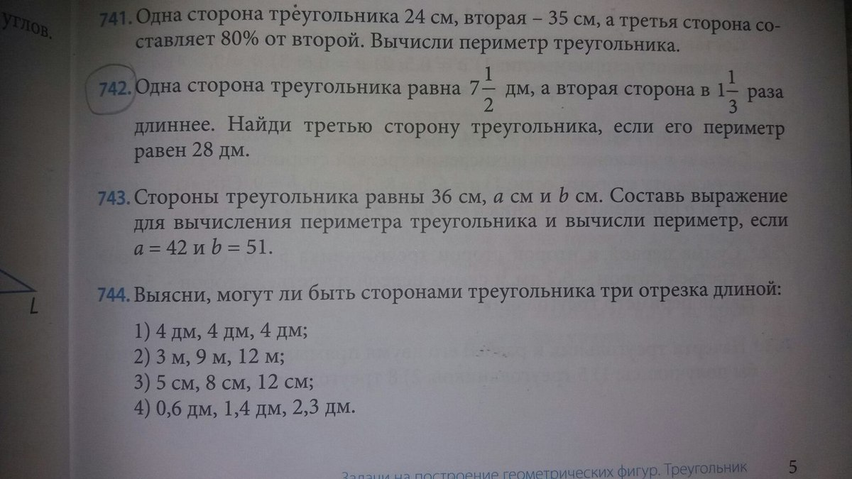 Изображение к вопросу Задание № 742 и № 743