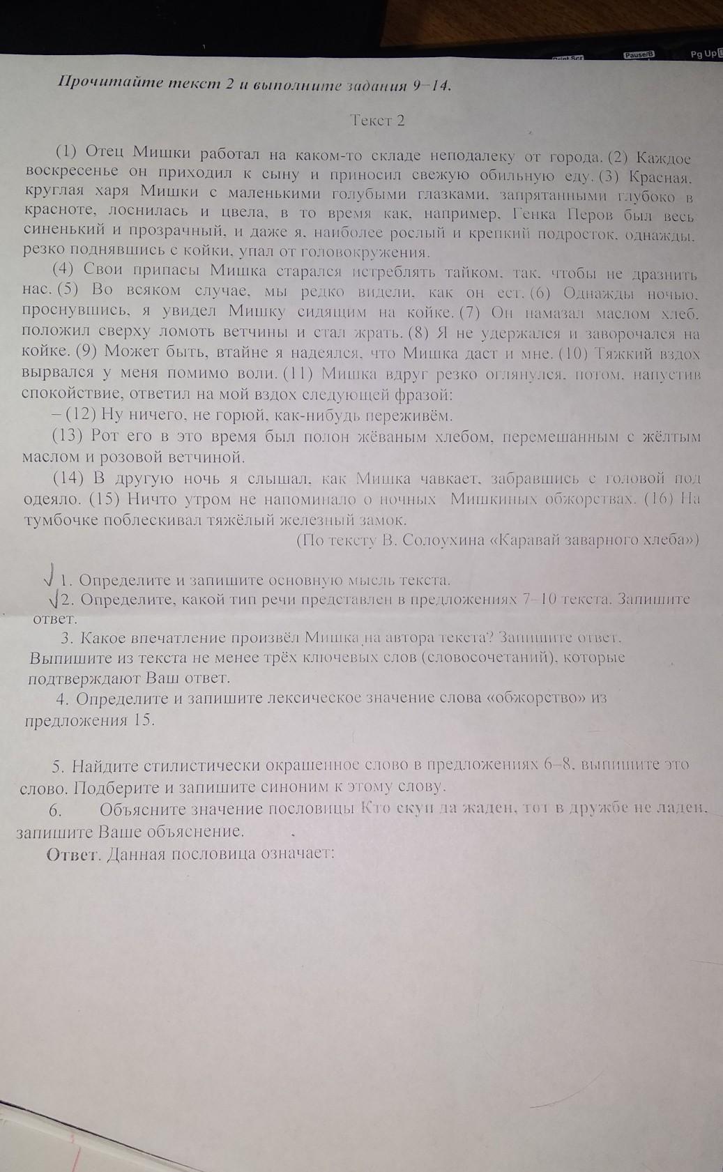 Помогите пожалуйста!!! Только номер 1 и 2