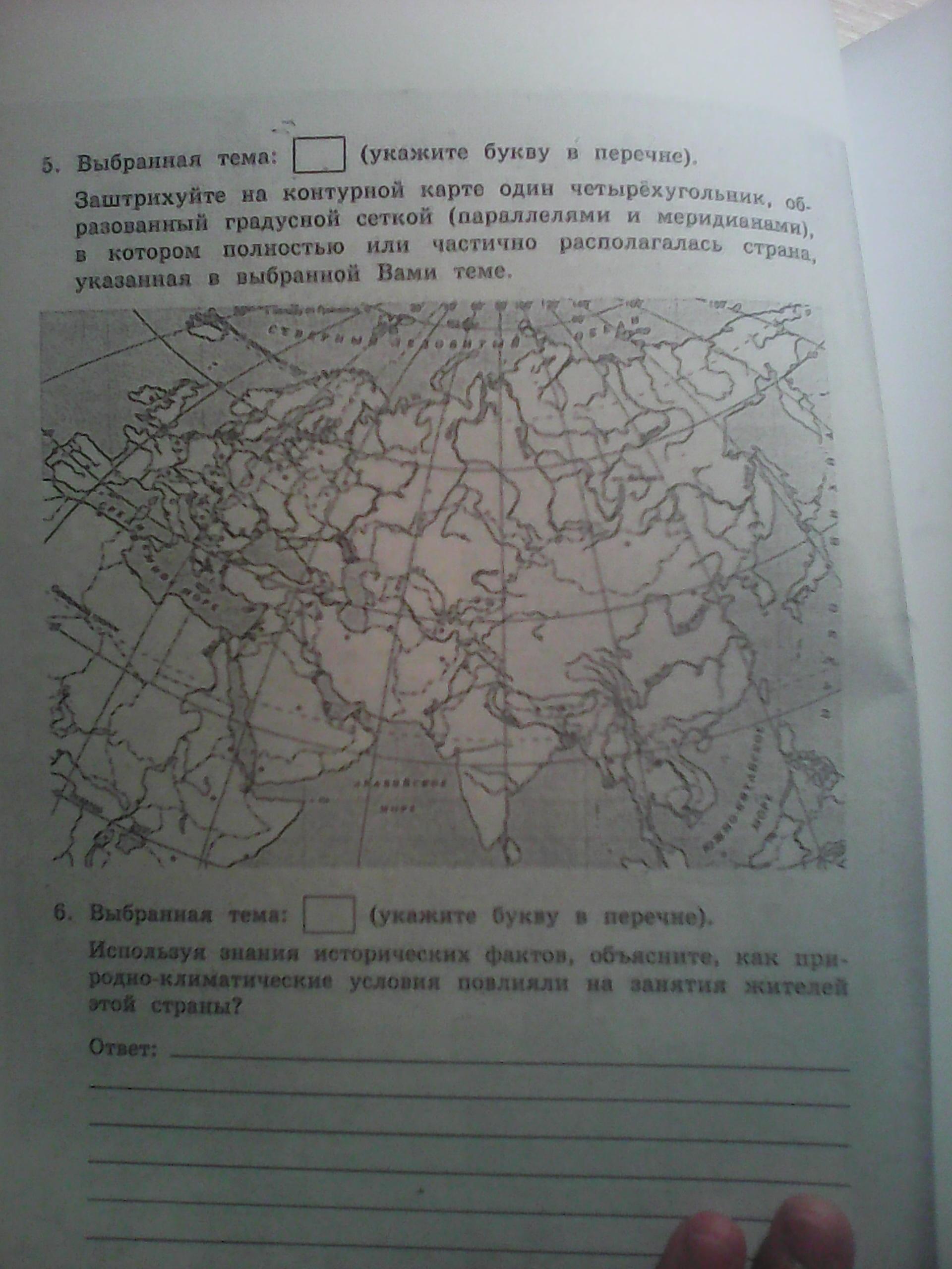 Заштрихуйте на контурной карте один четырёхугольник,в котором полностью или частично располагалась Древняя Греция.