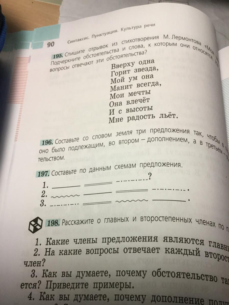 Русский язык составьте по данным схемам предложения