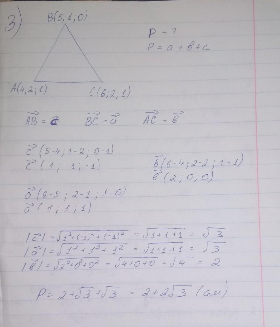 4 Вариант1. Даны векторы а =(-5;0;5), b =(-5; 5;