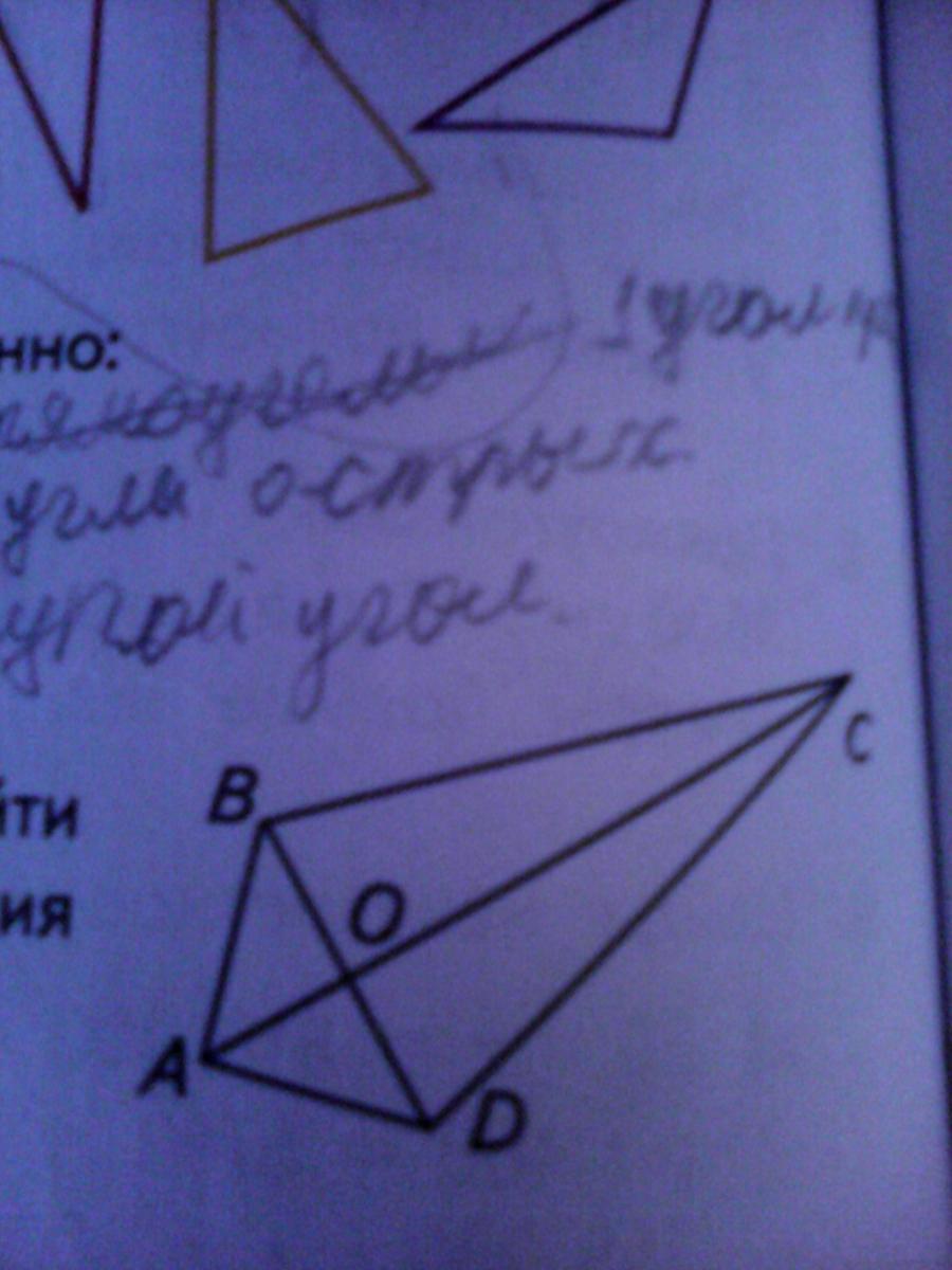 Сколько треугольников можете вы найти на этом рисунке