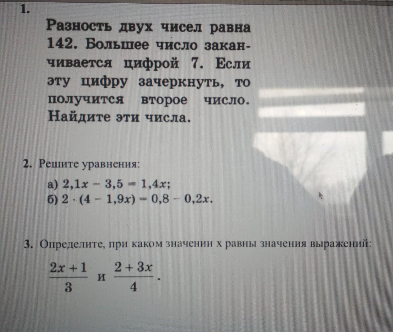 Решите номера с фото срочно)