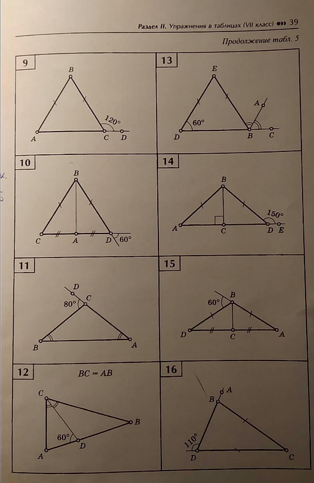 Как решить задачи с равнобедренными треугольниками задачи в паскале с решением графика