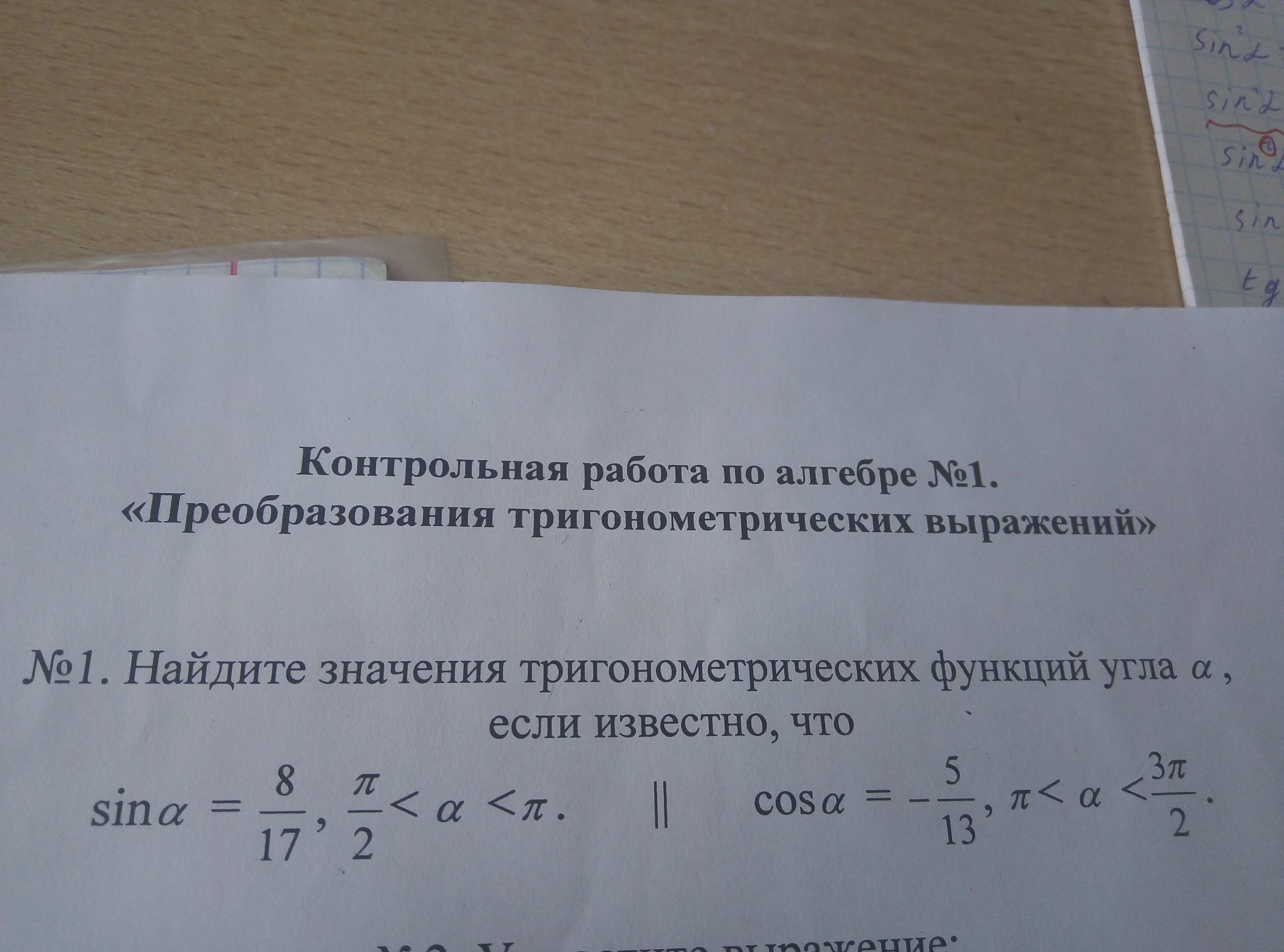 Контрольная работа 1 по теме тригонометрические функции 7426