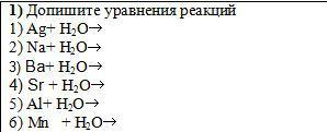Изображение к вопросу Помогите с химией 8 класс. Допишите и уравняйте уравнения реакций.
