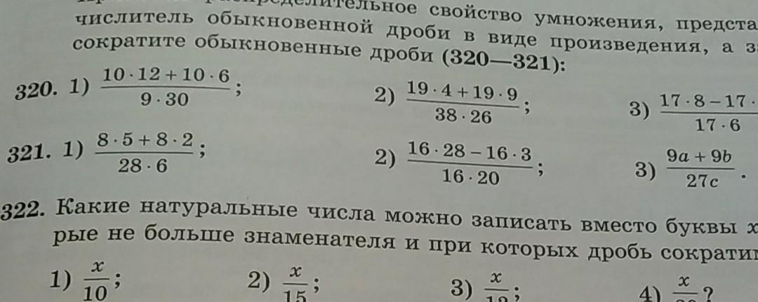 Подскажите как решить пример номер 321. третий пример?