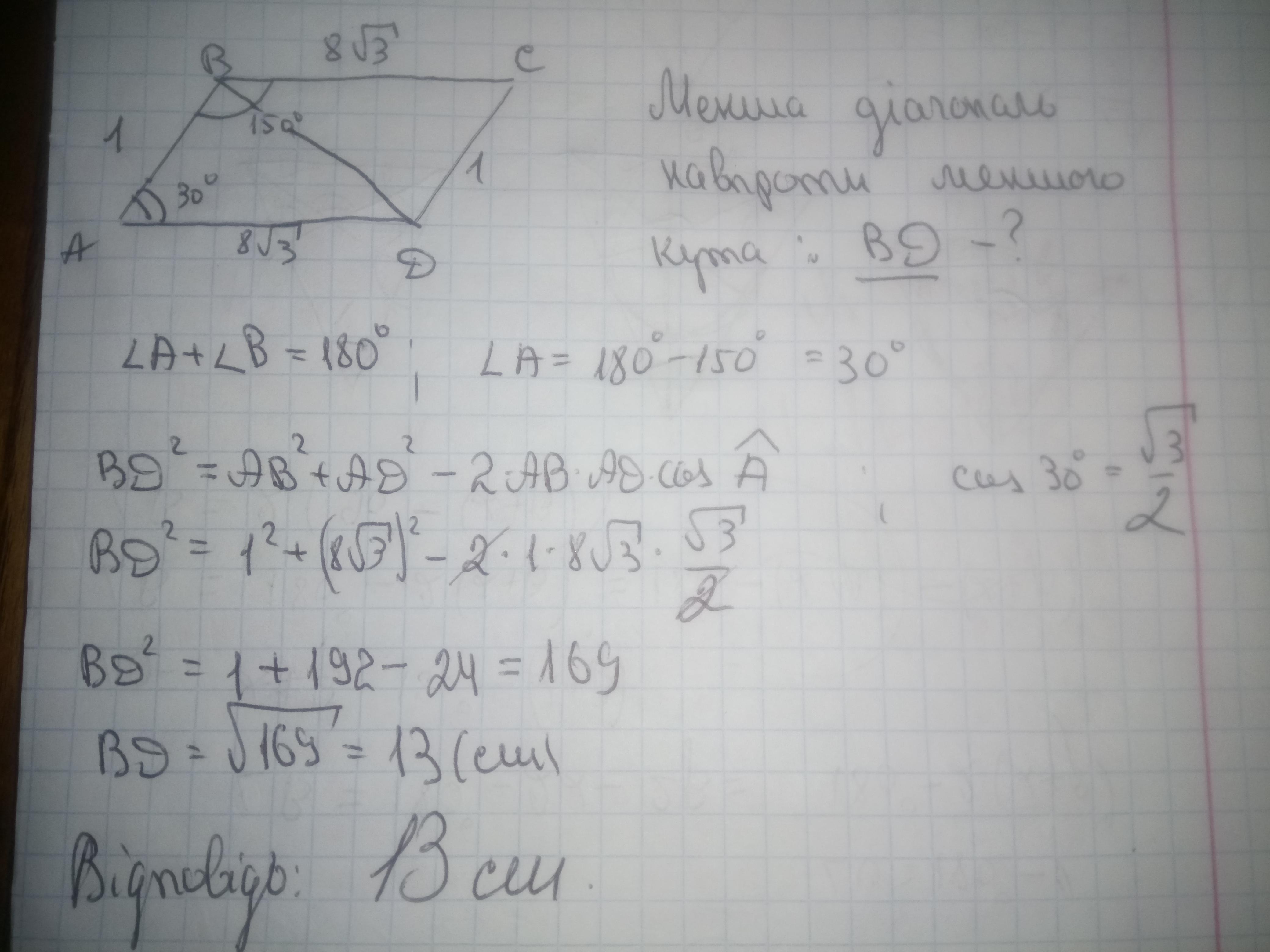 Сторони паралелограма дорівнюють 8√3 см і 1 см,